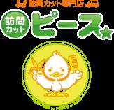 訪問カット専門店 訪問カット ピース ~京都・伏見の出張カット~